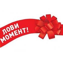 БЛИЦ-АКЦИЯ СЕНТЯБРЯ!