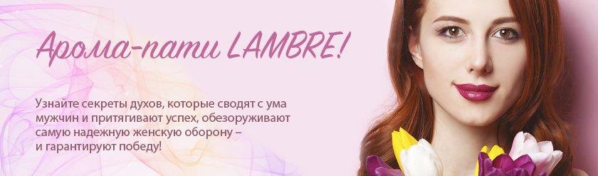 Арома-пати Lambre